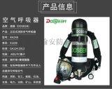 道雄GB正压式空气呼吸器 DS-RHZKF9