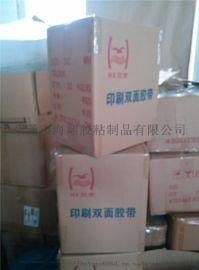 贴版印刷双面胶厂商生产销售印刷胶双面胶
