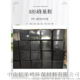 ABS蜂巢框 箱包手袋制作配件