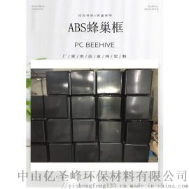 ABS蜂巢框 箱包行李箱配件 箱包制作配件