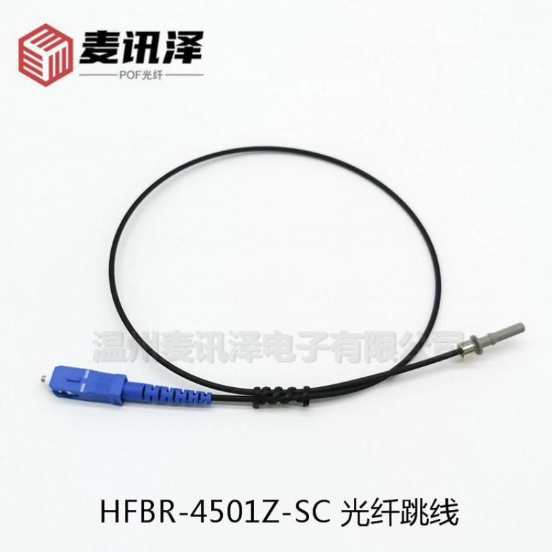POF光纖 SC-HFBR-4501Z/4511Z