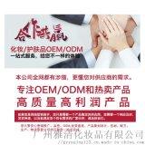 ODM半成品淋巴排毒套OEM貼牌定製廣州雅清化妝品