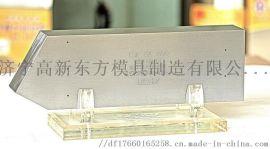 超声波试块东方模具厂家直销