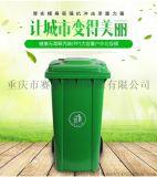 供應雲南塑料環衛垃圾桶-120升加厚戶外垃圾桶廠家