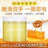 牛奶蜂蜜手蠟美白補水保溼去角質手膜手部護理