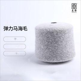 【志源】厂价直销新品上市毛感丰富14支弹力马海毛 色纺起毛纱