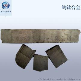 钨钛合金颗粒1-6mm钨钛颗粒 高纯钨钛合金