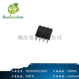 电子元器件配单 华邦W25X20CLSNIG 质量保证