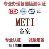 日本入駐亞馬遜的PSE認證,METI備案