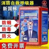 西安消防面具火灾逃生面具15909209805