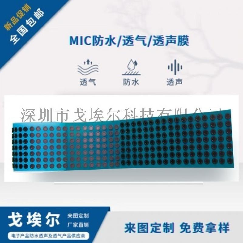 透气阀防水透气膜厂家 透气透气阀防水膜按需定做