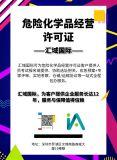 深圳南山福田龙岗各区办理危险品经营许可证哪个难度小