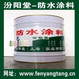 防水涂料、汾阳堂系列防水涂料适用于金属钢结构