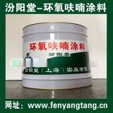 环氧呋喃涂料、环氧呋喃防腐涂料,民用建筑物防水防腐