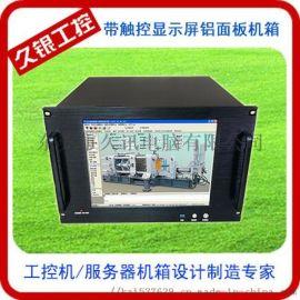 7U400铝合金面板 智能设备 工控服务器 带触摸显示屏黑色一体机箱