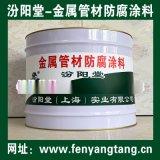 供應、金屬管材防腐塗料、金屬管材防腐材料