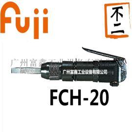 日本FUJI富士工业级气铲FCH-20