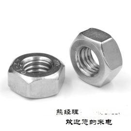 304不锈钢外六角螺母六角头螺母DIN934