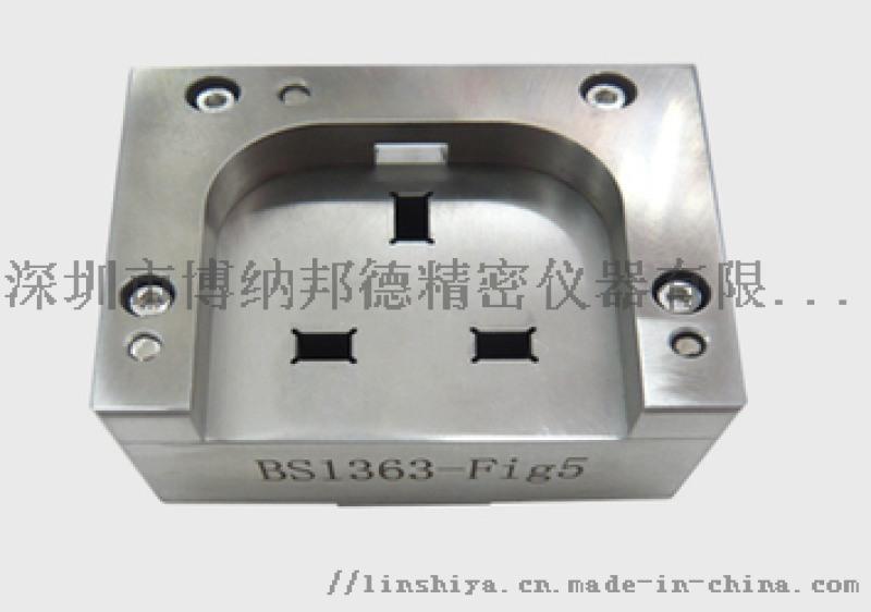 BS1363-Fig5英标插头插销量规,博纳德