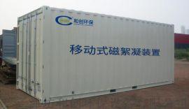 磁絮凝污水处理设备-河道治理装置厂家
