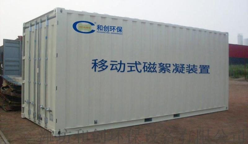 磁絮凝污水處理設備-河道治理裝置廠家