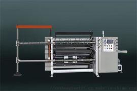 (立式)全自动高速分切机(针对厚薄不均匀材料)