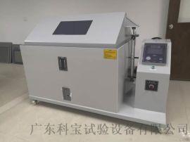 可程式盐雾试验箱 复合式盐雾腐蚀试验箱