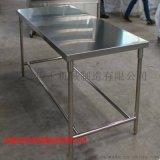 不鏽鋼桌子,不鏽鋼工作臺,不鏽鋼實驗臺,支持定做