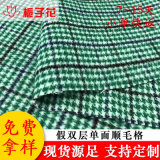 粗纺面料厂家新品千鸟格毛呢布料