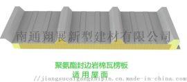 机制聚氨酯封边岩棉夹芯板,岩棉侧封聚氨酯复合板