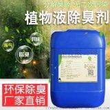 植物液除臭劑 垃圾污水養殖場專用除臭劑生產廠家 誠招代理商