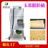 水果玉米糯玉米脫粒機,平頭玉米脫粒機