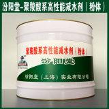 聚羧酸系高性能减水剂(粉体)、良好的防水性