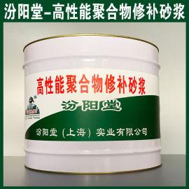 高性能聚合物修补砂浆、良好的防水性