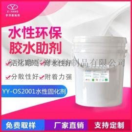 水性固化剂 聚氨酯胶粘剂 耐水性好
