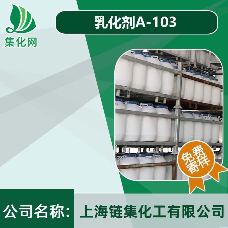 乳化剂A-103 OEO-103 乳化 分散 净洗