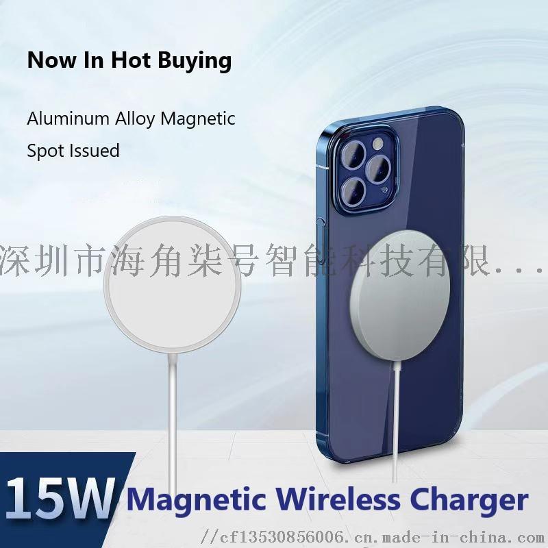 15W磁吸无线充电器 适用于苹果手机8以上