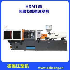 厂家供应 德雄机械设备 海雄188T伺服注塑机