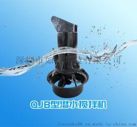 QJB型潜水搅拌机 水下搅拌机