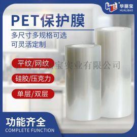 PET保护膜的发展应用!