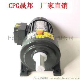上海晟邦CH/CV18 22 28齿轮减速马达