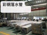 河南鄭州彩鋼雨水管  馬鋼鐵青灰彩鋼雨水管