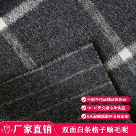 工厂直销大衣粗纺毛呢面料