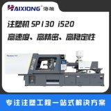 高精密,伺服節能,日用品注塑機SP130/i520