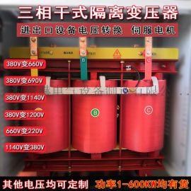 380v变220v转110v三相干式隔离变压器