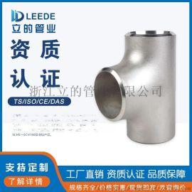 不锈钢三通管件 等径异径三通 耐腐蚀耐高压三通