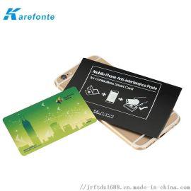 铁氧体,隔磁片,防磁贴,导磁片,NFC铁氧体磁片