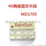 MD1705 陶瓷天線