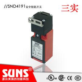 SUNS三实钥匙开关SND4191安全门开关