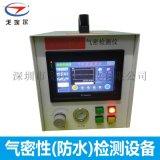 ipx7防水性測試設備直銷